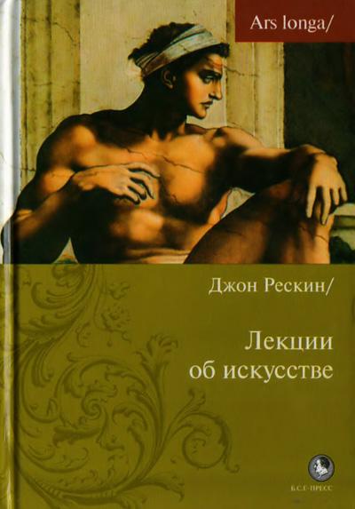 Лекции об искусстве. Джон Рёскин. 2011