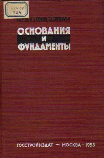 Основания и фундаменты. Пек Р.Б., Хенсон У.Э., Торнбурн Т.Х. 1958