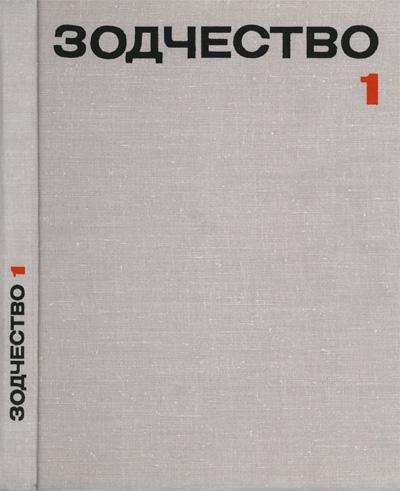 Зодчество (Советская архитектура). Сборник Союза архитекторов СССР. вып. 1 (20). 1975