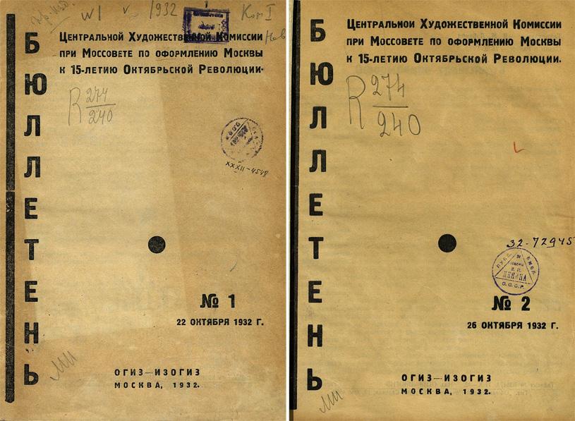 Бюллетень Центральной Художественной комиссии при Моссовете по оформлению Москвы к 15-летию Октябрьской Революции. 1932