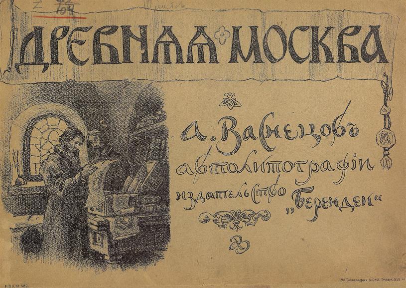 Древняя Москва. Автолитографии. Васнецов А.М. 1921
