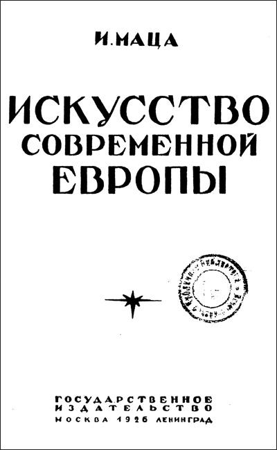 Искусство современной Европы. Маца И.Л. 1926