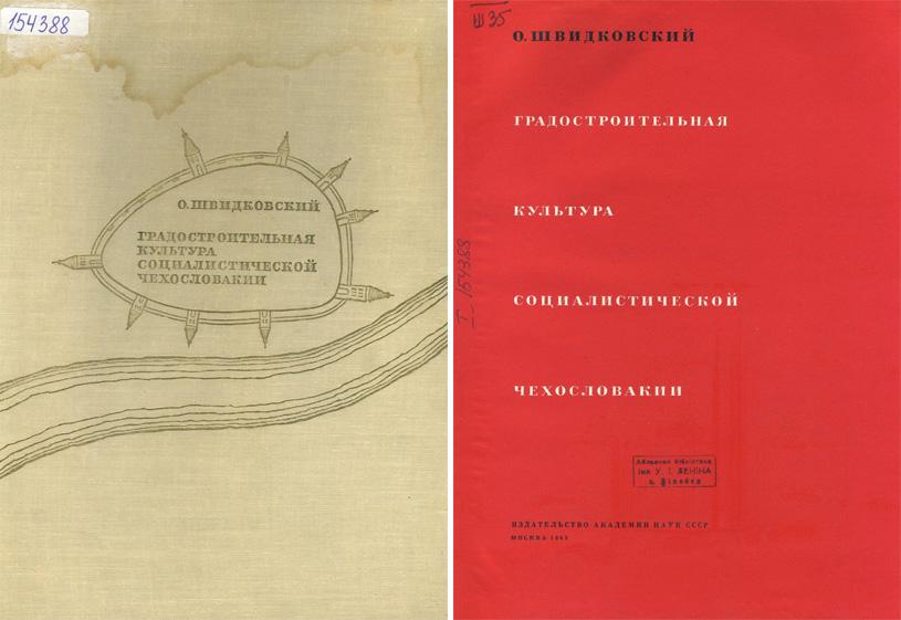Градостроительная культура социалистической Чехословакии. Швидковский О.А. 1963