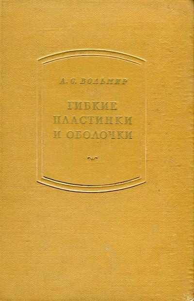 Гибкие пластинки и оболочки. Вольмир А.С. 1956