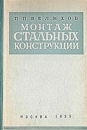 Монтаж стальных конструкций. Велихов П.П. 1953