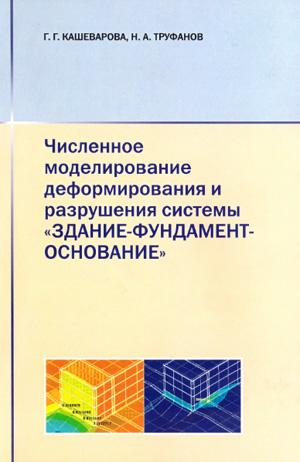 Численное моделирование деформирования и разрушения системы «Здание-Фундамент-Основание». Кашеварова Г.Г., Труфанов Н.А. 2005