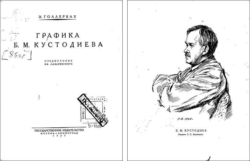 Графика Б.М. Кустодиева. Голлербах Э.Ф. 1929