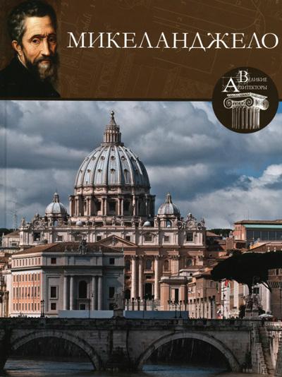 Микеланджело (Великие архитекторы. Том XVIII). Тарханова С. 2015