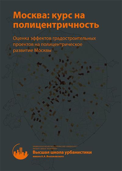 Москва: курс на полицентричность. Оценка эффектов градостроительных проектов на полицентрическое развитие Москвы. 2016