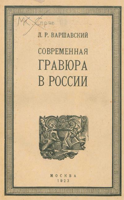 Очерки по истории современной гравюры в России (ксилография и линогравюра). Варшавский Л.Р. 1923