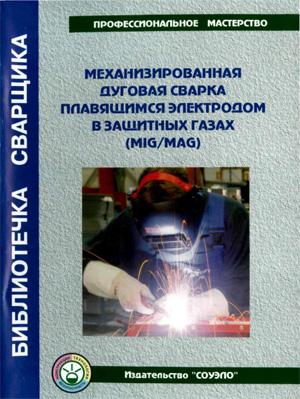 Механизированная дуговая сварка плавящимся электродом в защитных газах. Юхин Н.А. 2008