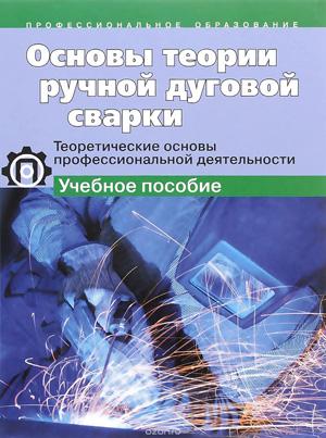 Основы теории ручной дуговой сварки. Вознесенская И.М. 2005