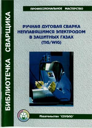 Ручная дуговая сварка неплавящимся электродом в защитных газах. Юхин Н.А. 2007