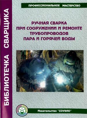 Ручная сварка при сооружении и ремонте трубопроводов пара и горячей воды. Юхин Н.А. 2007