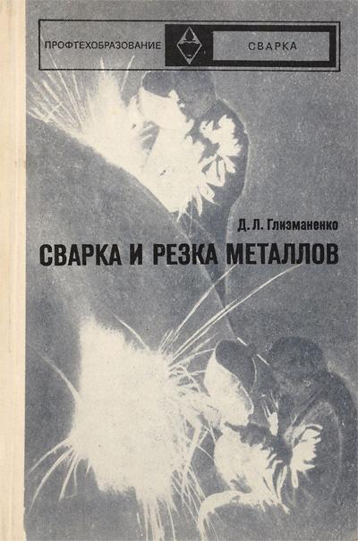 Сварка и резка металлов. Глизманенко Д.Л. 1985