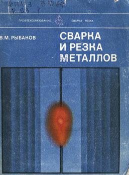 Сварка и резка металлов. Рыбаков В.М. 1979