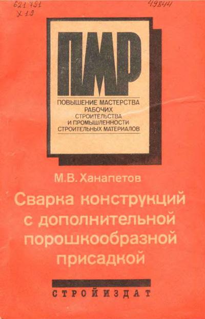 Сварка конструкций с дополнительной порошкообразной присадкой. Ханапетов М.В. 1992