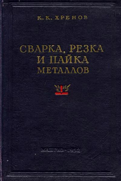 Сварка, резка и пайка металлов. Хренов К.К. 1952