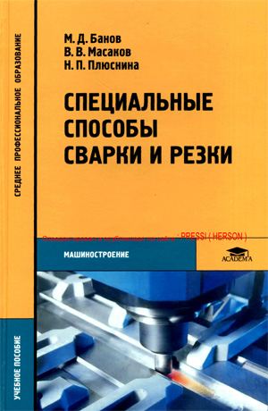 Специальные способы сварки и резки. Банов М.Д., Масаков В.В., Плюскина Н.П. 2009