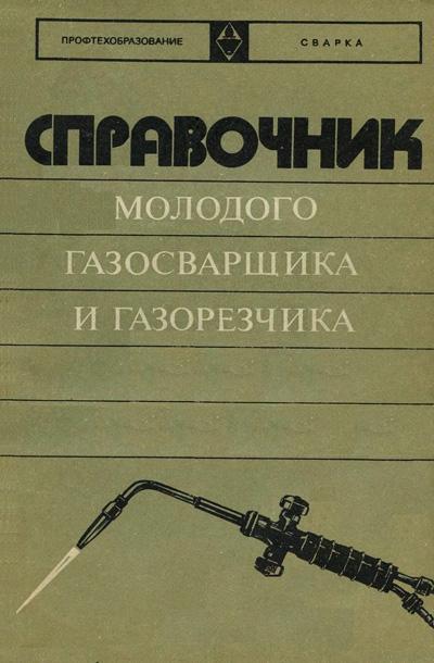 Справочник молодого газосварщика и газорезчика. Амигуд Д.З. 1977