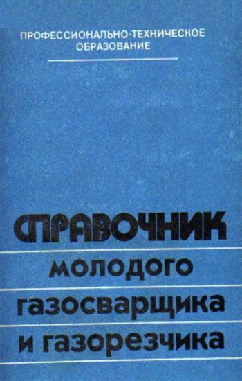 Справочник молодого газосварщика и газорезчика. Некрасов Ю.И. 1984
