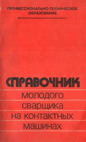 Справочник молодого сварщика на контактных машинах. Сергеев Н.П. 1984