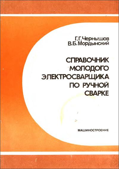 Справочник молодого электросварщика по ручной сварке. Чернышов Г.Г., Мордынский В.Б. 1987