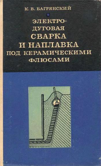 Электродуговая сварка и наплавка под керамическими флюсами. Багрянский К.В. 1976