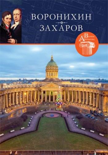 Андрей Воронихин / Андреян Захаров (Великие архитекторы. Том XLI). Фоменко С. 2016