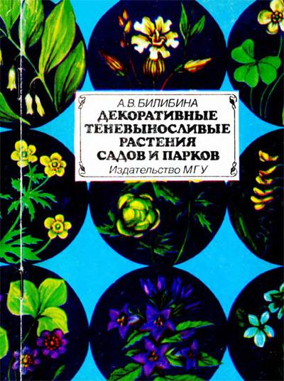 Декоративные теневыносливые растения садов и парков. Билибина А.В. 1990