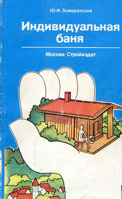 Индивидуальная баня. Справочное пособие. Замаратский Ю.И. 1992