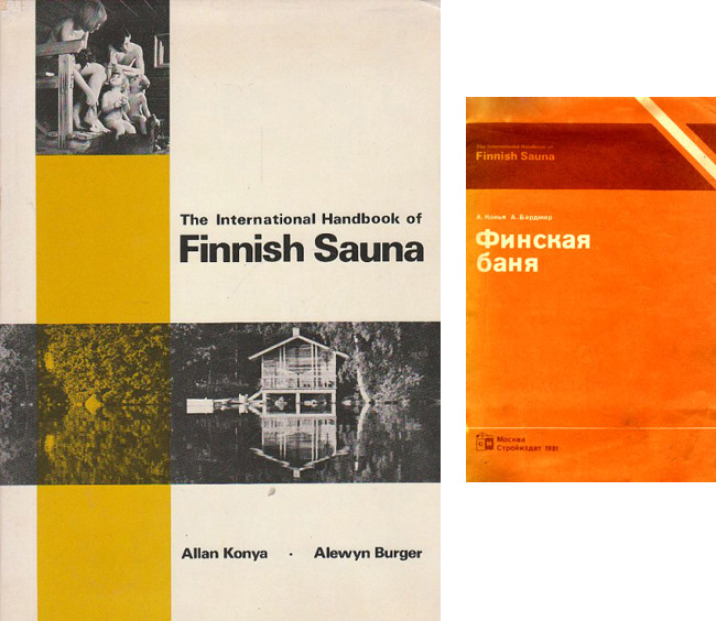 Финская баня. Конья А., Барджер А. 1981