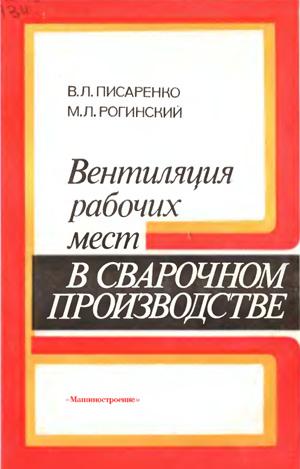 Вентиляция рабочих мест в сварочном производстве. Писаренко В.Л., Рогинский М.Л. 1981