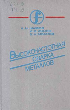Высокочастотная сварка металлов. Шамов А.Н., Лунин И.В., Иванов В.Н. 1977