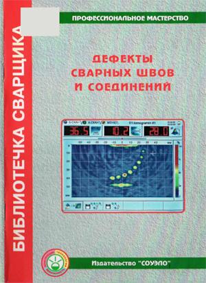 Дефекты сварных швов и соединений. Юхин Н.А. 2007