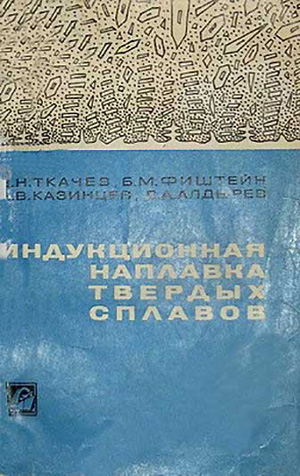 Индукционная наплавка твердых сплавов. Ткачев В.Н. и др. 1970