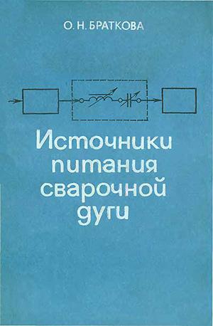 Источники питания сварочной дуги. Браткова О.Н. 1982