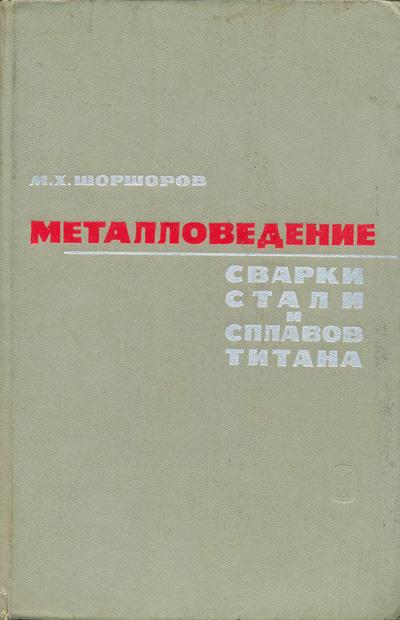 Металловедение сварки стали и сплавов титана. Шоршоров М.Х. 1965