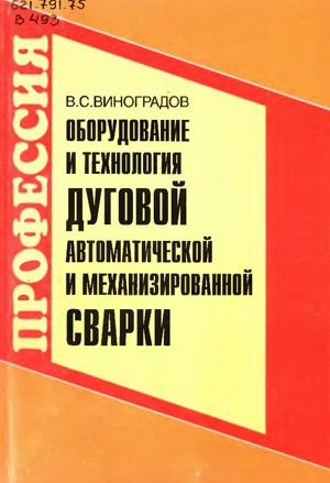 Оборудование и технология дуговой автоматизированой и механизированной сварки. Виноградов В.С. 1997