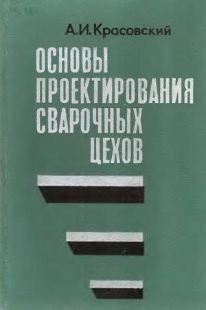 Основы проектирования сварочных цехов. Красовский А.И. 1980