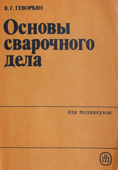 Основы сварочного дела. Геворкян В.Г. 1985