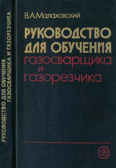 Руководство для обучения газосварщика и газорезчика. Малаховский В.А. 1990