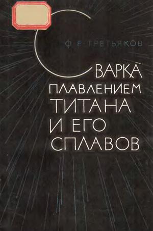 Сварка плавлением титана и его сплавов. Третьяков Ф.Е. 1968