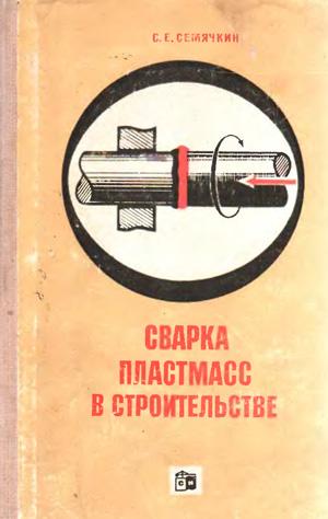 Сварка пластмасс в строительстве. Семячкин С.Е. 1968