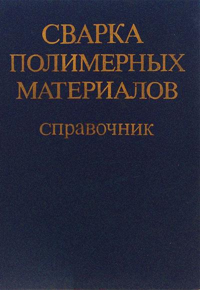 Сварка полимерных материалов. Справочник. Зайцев К.И. и др. 1988