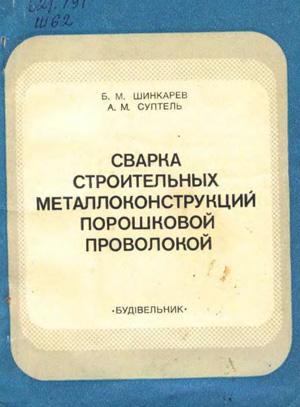 Сварка строительных металлоконструкций порошковой проволокой. Шинкарев Б.М., Суптель А.М. 1978