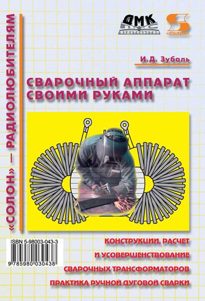 Сварочный аппарат своими руками. Зубаль И.Д. 2003