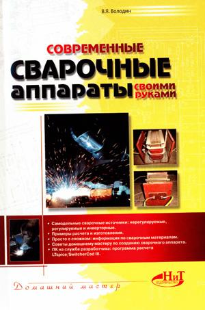 Современные сварочные аппараты своими руками. Володин В.Я. 2008