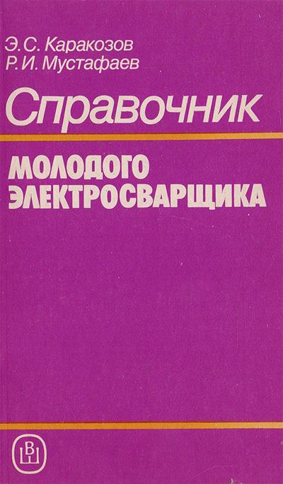 Справочник молодого электросварщика. Каракозов Э.С., Мустафаев Р.И. 1992
