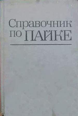 Справочник по пайке. Петрунин И.Е. (ред.). 1984